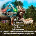 Ark Evolution Event Plus Plus ru.jpg