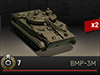 100px BMP-3M.png