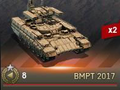 100px BMPT-2017.png