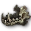 Gnarlhorn bone.png