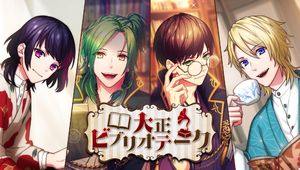 Taisho Bibliotheque Event Top.png