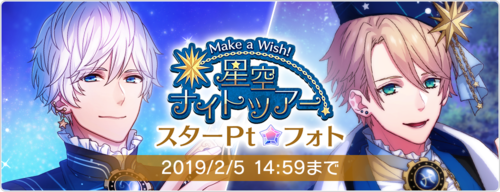 Make a Wish! Starry Sky Night Tour Photo Top.png