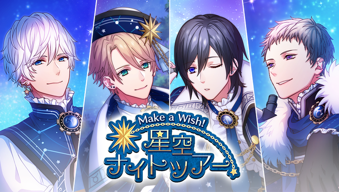 Make a Wish! Starry Sky Night Tour Event Top.png