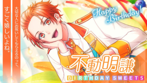 Happy Birthday Akane Fudo Photo Top.png