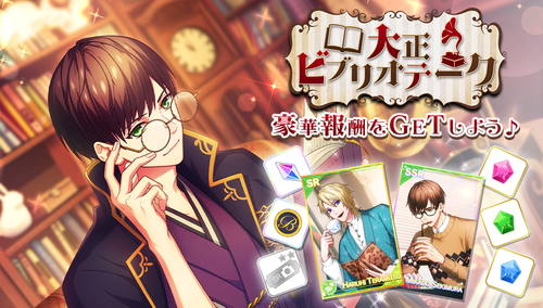 Taisho Bibliotheque Event Reward.png