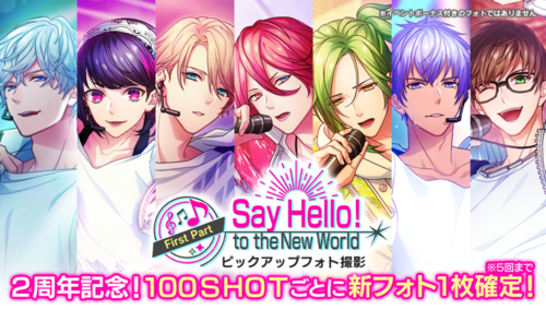 Say Hello! to the New World First Part Photo Top.png