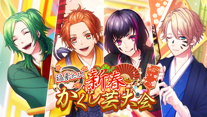 Fortune Coming! New Year Hidden Trick Competition Event Top.png