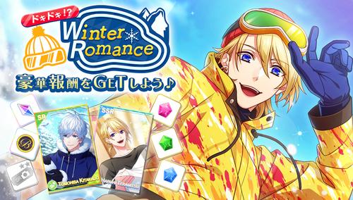 Heart Pounding!- Winter Romance Event Reward.png