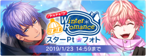 Heart Pounding!- Winter Romance Photo Top.png