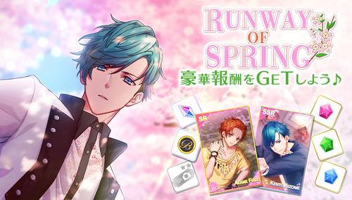 RUNWAY OF SPRING Event Reward.png