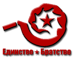 единство братство Unity Brotherhood
