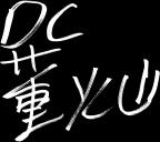 TI5 Autograph DC.png