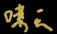 TI5 Autograph Xiaotian Gold.png