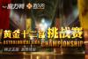 Ingresso: Astrological Sign Championship