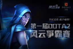 Cosmetic icon Fengyun Tournament.png