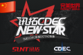 Sunt CDEC New Star Cup