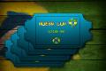 HueBR Cup Season 1