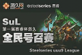 SteelSeries UUU9 League