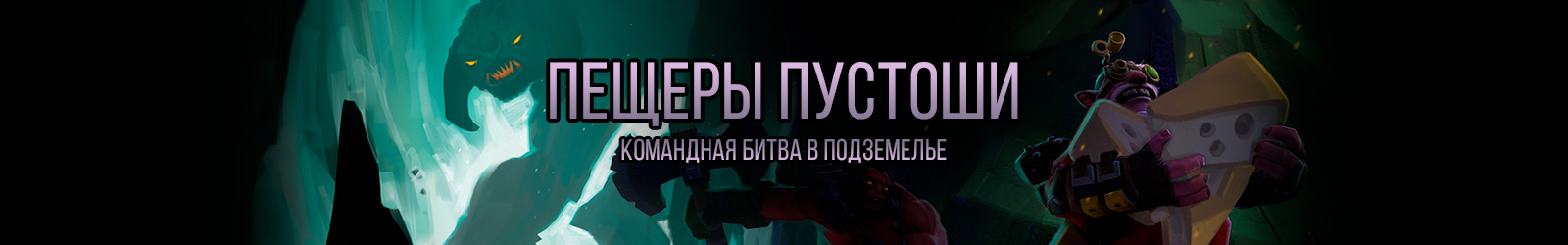 Main Page Giant Banner The Underhollow ru.jpg