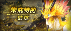 Banner Top Jupiter's Trial zh.png