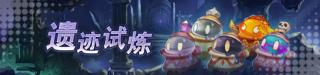 Banner Elemental Ruins zh.png