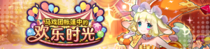 Banner Dream Big Under the Big Top zh.png