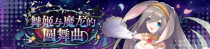 Banner A Waltz with Fate zh.png