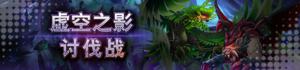 Banner Void Battles zh.png