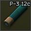 """12/70 """"Poleva-3"""" Slug"""