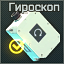 Giroscop icon.png