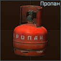 Propan icon.png