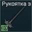 Mpxdoublelatch icon.png