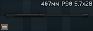 P90 407mm barrel icon.png