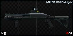 M870 Vzlomshik icon.png