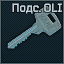 Podsobka oli razvyazki key icon.png