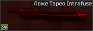 Tapco intrafuseSKS icon.png