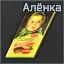 Alenka icon.png
