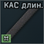 KAC URX Long icon.png