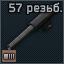 Five-seveN Threaded barrel icon.png