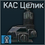 KACFoldingMicrosightRear icon.png