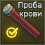 ProbaKrovi icon.png