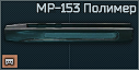 Mp153polymer icon.png