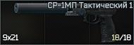 SR-1MP-Takticheskiy1 icon.png