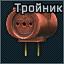 Troynik icon.png