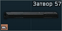 FN5-7 zatvor icon.png