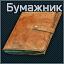 Bumajnik icon.png
