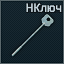 NKlych key icon.png