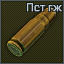 7.62x25-PST icon.png