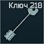 Obshaga3 218 key icon.png