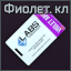 Lab Violet keycard icon.png